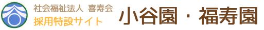 喜寿会 採用サイト